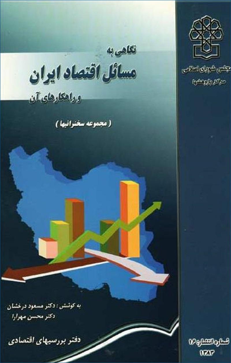 نگاهی به مسائل اقتصاد ایران و راهکارهای آن
