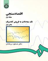 اقتصاد سنجى: مجلد اول: تک معادلات با فروض کلاسیک: بخش اول