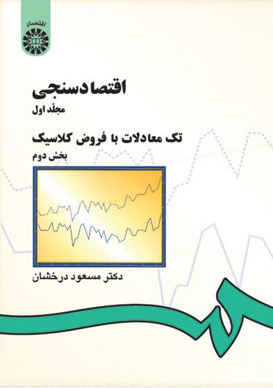 اقتصاد سنجى: مجلد اول: تک معادلات با فروض کلاسیک: بخش دوم