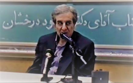 سخنرانی دکتر درخشان در سمینار مسائل اقتصادی ایران